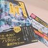 ページを開いたら、わたしは歌舞伎町にいた