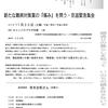 【お知らせ】新たな難病対策案の『痛み』を問う・京滋緊急集会