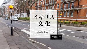 6時間目:音楽 誰よりもイギリスらしかった ザ・ビートルズの音楽【イギリス文化論】