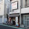 【今週のラーメン906】 玉名ラーメン くれは (東京・西東京市) 新玉名ラーメン