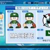 【パワプロ2020・再現チーム】ハロルド・マチェット高校(パワプロアプリ、サクセススペシャル)