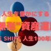 """【人生を豊かにする】""""無形""""資産運用【LIFE SHIFT人生100年時代】"""