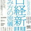 日経新聞という武器【役員になれる人の「日経新聞」読み方の流儀】