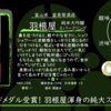 【火曜日の辛口一杯】羽根屋 純米大吟醸 スパークリング【FUKA🍶YO-I】