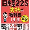 ■世界一やさしい日経225先物の教科書1年生 を読んで