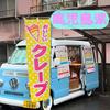 鹿児島県鹿児島市の企業様イベントでクレープをプレゼント♡ヒーローズ登場♪おしゃれなキッチンカー