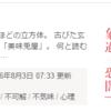 47位@漫画原作小説コンテスト@カクヨム
