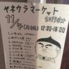 11月4日(祝月)は『ヤネウラマーケット vol.14』を開催