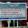 「日本海側でメタンハイドレート『新?』発見」(水曜「アンカー」より)