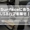 Surface Book & Laptop用の格安USBハブは?僕はORICOのブタちゃんにした!