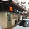 ラーメンレビュー(雲呑麺) 祺記伝統雲吞面(広州)