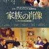 映画『家族の肖像』