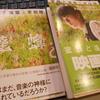 「蜜蜂と遠雷」 恩田陸 読書感想