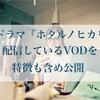 【2019年版】『ホタルノヒカリ』を見れる動画配信サービスまとめ