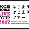 【ツアー2017 新潟】座席表 & 会場アクセス @新潟県民会館 大ホール