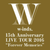 ※注意※超ネタバレ 8/6 w-inds. 15th Anniversary LIVE TOUR in 松戸森のホール21