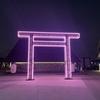 どこでもGO 武蔵野令和神社 光る鳥居 アニメ聖地一番札所 アニメ絵馬 光るマンホール 未来的すぎる?