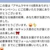 【当選通知】アサムラサキキャンペーン
