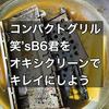 【便利】コンパクトグリル 笑'sB6君を「オキシクリーン」でキレイにしよう!