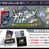 発売は11/16!Switch『協撃 カルテットファイターズ』のパッケージ版がB-SIDE GAMES STOREで発売決定!