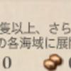 艦これ 任務「増強海上護衛総隊、抜錨せよ!」2-5編