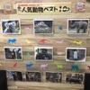 東山動物園★人気投票結果