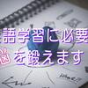 七田式で英語学習に必要な脳を鍛えます!