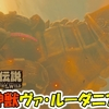 【ゼルダの伝説BotW】 炎の神獣ヴァ・ルーダニア攻略 【5つの制御端末の起動 宝箱 炎のカースガノン】