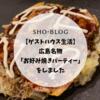 【ゲストハウス生活】広島名物「お好み焼きパーティー」をしました。