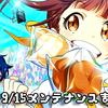 【ナナシス】9/15メンテナンスまとめ!ホノカのEPと「Lucky☆Lucky」のライブイベント他!