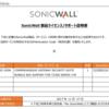【SONICWALL】TZ300Wのライセンスを更新する