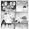 アニマル連邦『雪中遭難』