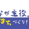 合原ちひろの選挙運動まとめ(記録用)