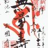 玄国寺(東京・高田馬場)の御朱印