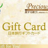 ふるさと納税 和歌山県高野町 還元率50%の日本旅行ギフトカード 本日締切です!!