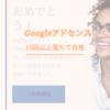 【2020年】Googleアドセンスに15回以上落ちて合格できた理由