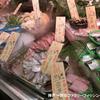 釣った魚のお値段お見せします@知れば狙いが変わるかもっ‼