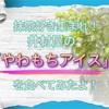 抹茶好き集まれ!井村屋の「やわもちアイス」を食べてみたよ!