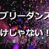 【世界で話題のバブリーダンス動画】登美丘高校ダンス部の、他のダンスも凄い!