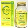 ビタミンC錠2000「クニキチ」でビタミン不足を手軽に補う!!