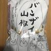 可愛いパッケージ!岩塚製菓『バンザイ山椒』を食べてみた!