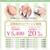 【美容サロンのチラシ印刷】美容室・マツエク・リラクゼーションサロンフライヤーデザイン| 美容チラシ・美容サロン割引チケット