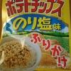 【食レポ】ポテトチップスのり塩味ふりかけ
