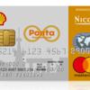 シェルPontaクレジットカードについて