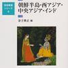 アジアの芸術史 造形篇Ⅱ