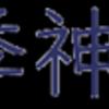 神奈川県 2020年 高校野球 秋季神奈川県大会 出場校 決まる!