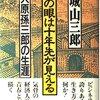 「わしの眼は十年先が見える 大原孫三郎の生涯」 1994