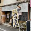 麺家たいら(呉市)ざる麺