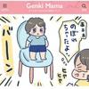 【おしらせ】Genki Mamaさん第2弾掲載中!