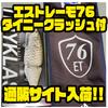 【TRANSCENDENCE×TULALA】パワーバーサタイルバスロッドとルアーセット「エストレーモ76 タイニークラッシュ付」通販サイト入荷!